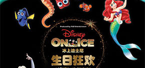 Disney on Ice 2018 Tour in Shenzhen (Chinese Version)