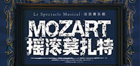 Mozart-L'opera Rock in Beijing