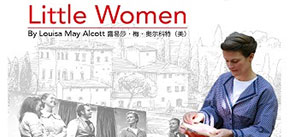 Little Woman by Chapterhouse Theatre in Beijing