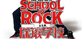 The Musical School of Rock in Guangzhou