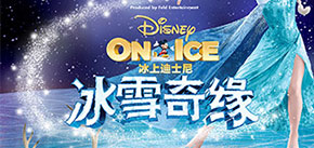 Disney On Ice 2019 in Shanghai