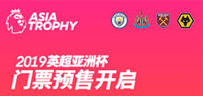 2019 Asia Trophy in Shanghai