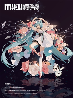 MIKU WITH YOU 2019 — HATSUNE MIKU CHINA TOUR IN GUANGZHOU