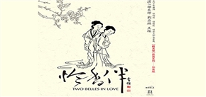 ​Beijing Kunqu Opera - TWO BELLES IN LOVE